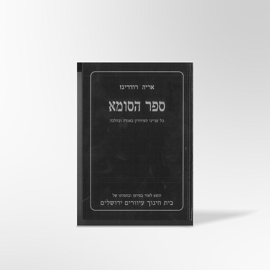 ספר הסומא-